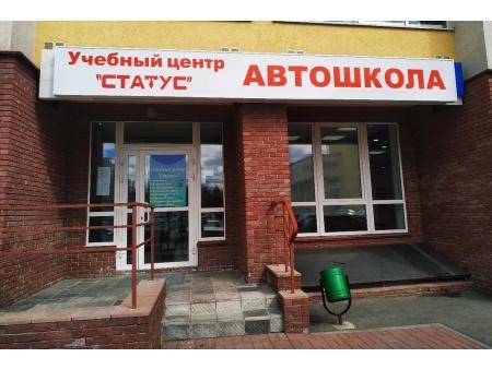 Автошкола Статус Нижний Новгород — отзывы, Коминтерна д.99 фото