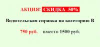 """Справки для получения или обмена прав на категории """"А"""" и """"В"""" всего за 750 рублей!"""