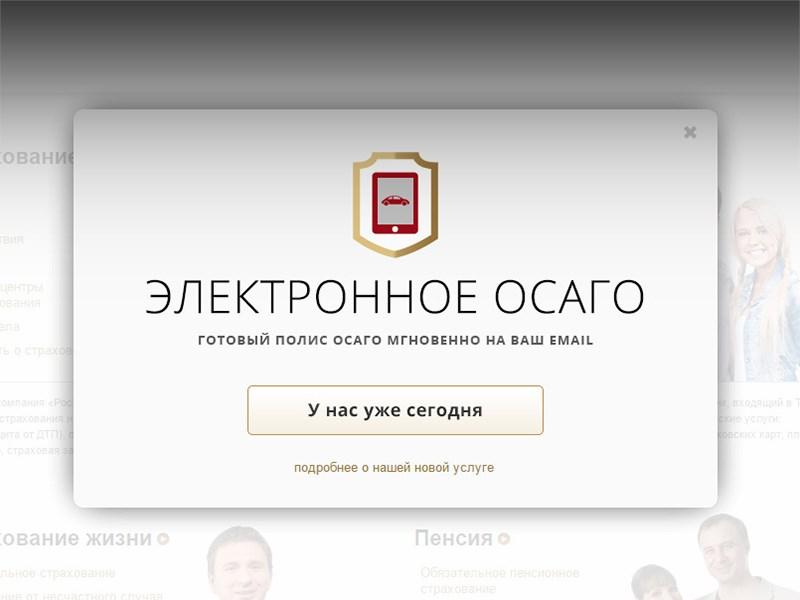 Страховые агенты предупреждают о новоиспеченной схеме мошенничества се-ОСАГО
