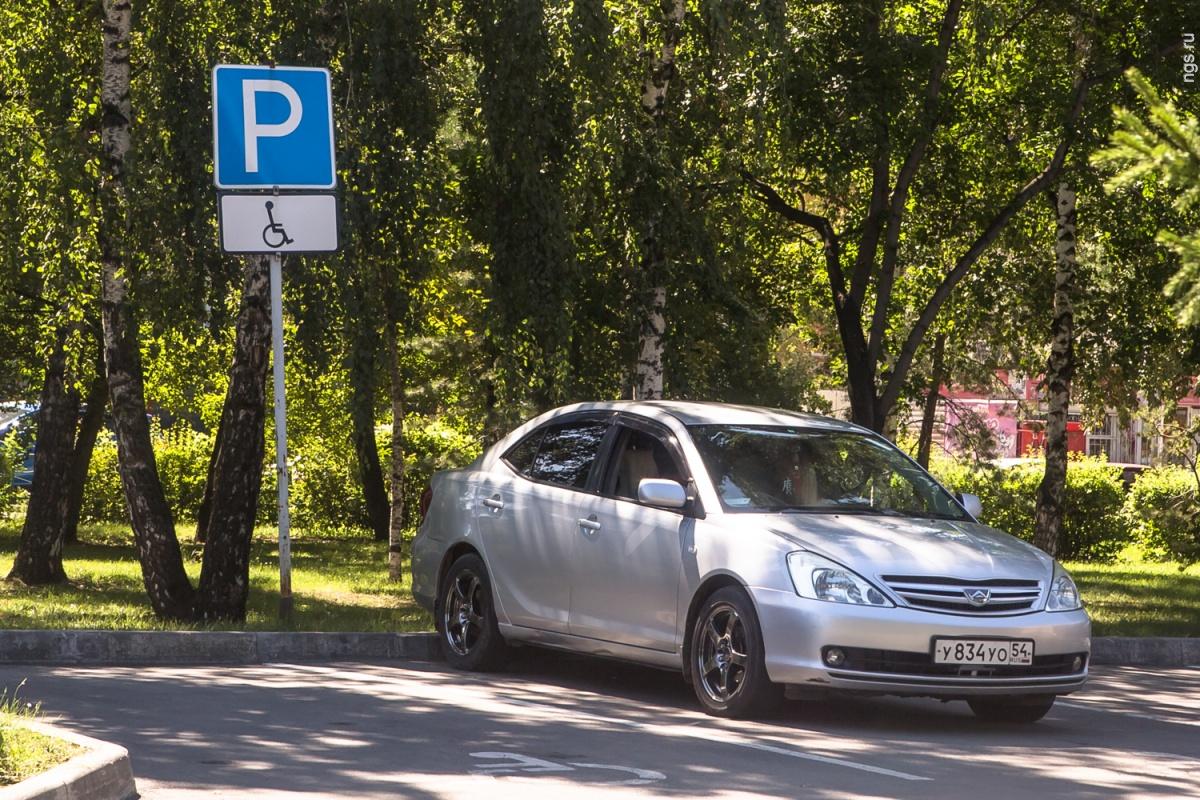 Разрешенная парковка на местах для инвалидов