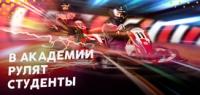 Студенты рулят! В Нижнем Новгороде стартовал первый студенческий чемпионат по картингу Академия Stud Cup 2016 «РУЛИ»